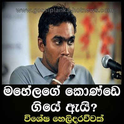 http://www.gossiplanka-hotnews.com/2014/10/sri-lanka-cricket-captain-case-of.html