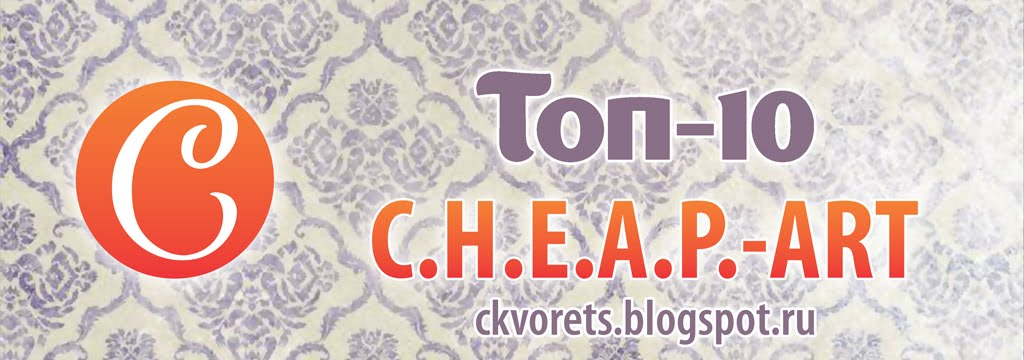 Я в ТОП-10 в блоге C.h.e.a.p.-art