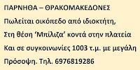 ΠΩΛΕΙΤΑΙ ΟΙΚΟΠΕΔΟ