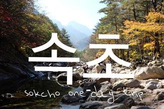 sokcho itinerary