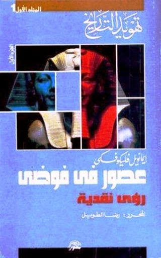 سلسلة تهويد التاريخ: عصور في فوضى: رؤى نقدية - رضا الطويل (مجلدان) pdf