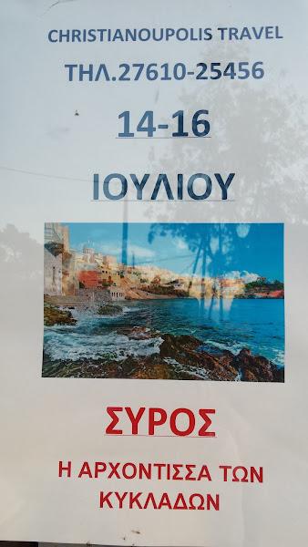 ΧΡΙΣΤΙΑΝΟΥΠΟΛΙΣ TRAVEL-ΤΗΛ. 2761025456