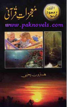 Mojazat e Qurani by Haroon Yahya