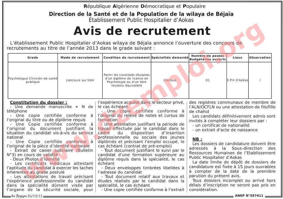 إعلان مسابقة توظيف في المؤسسة العمومية الاستشفائية أوقاس ولاية بجاية ديسمبر 2013 bejaia2.jpg