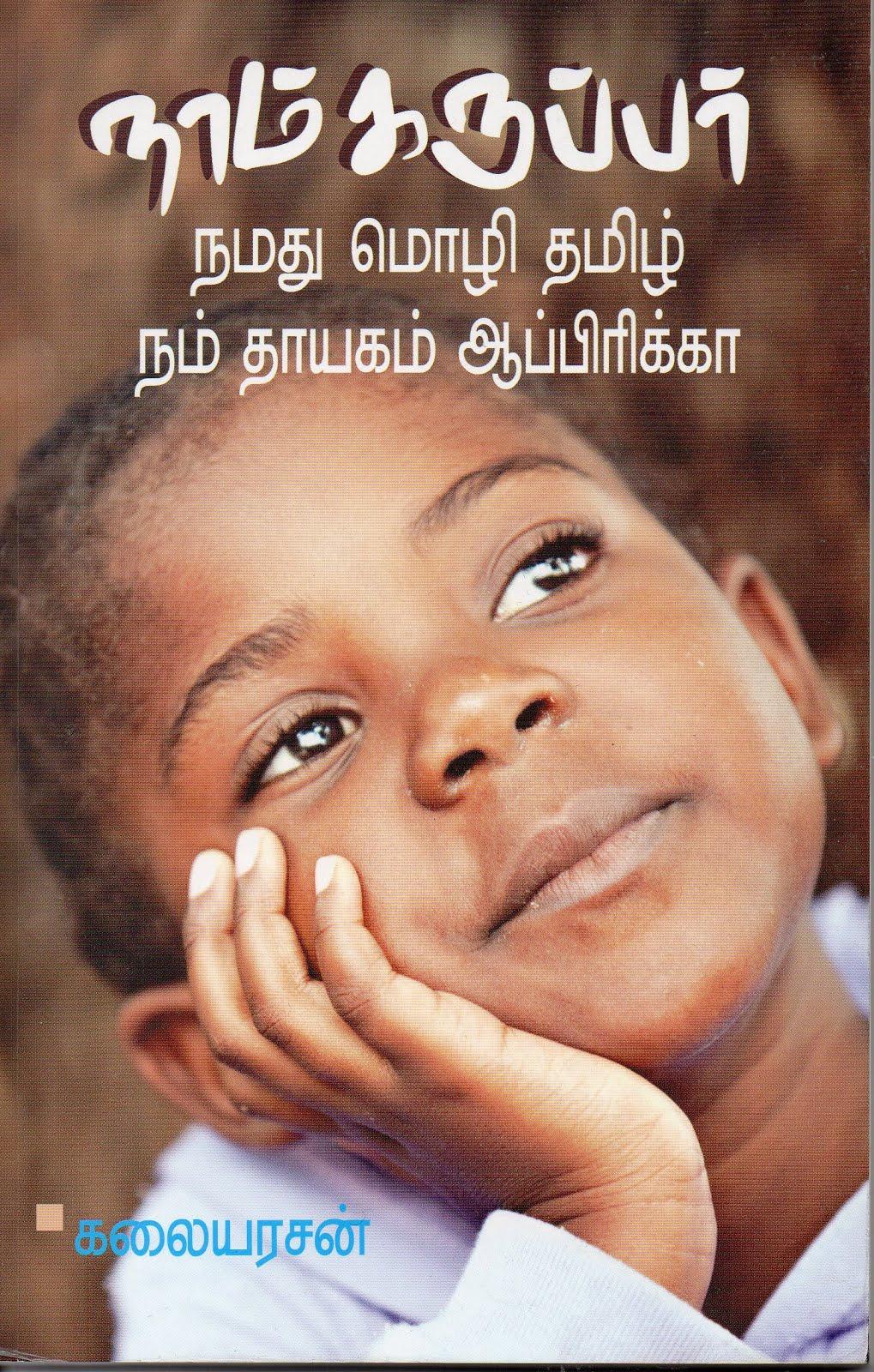 எனது நூல் அறிமுகம்: நாம் கருப்பர் நமது மொழி தமிழ் நம் தாயகம் ஆப்பிரிக்கா