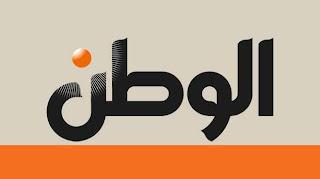 جريدة الوطن المصرية