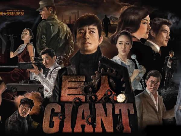 巨人(兄妹情深) Giant