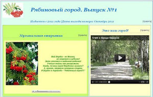 "О городе Бердске: газета ""Рябиновый город"""