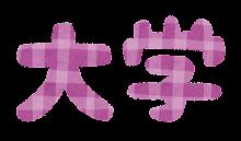 学校のイラスト文字「大学」