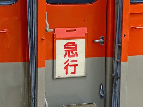 東武東上線 急行 森林公園行 8000系8111Fサボ