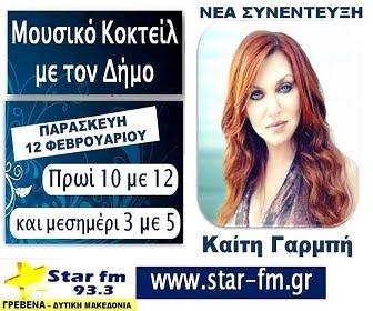 ΑΚΟΥΣΤΕ ΣΤΟΝ  STAR-FM 933