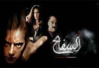 Film Assafah Online