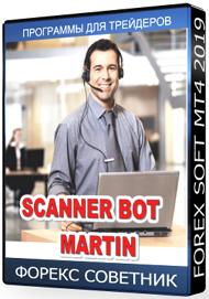 Торговые инструменты трейдера. Советник Scanner Bot Martin