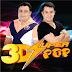 CD (AO VIVO) LANÇAMENTO SUPER POP LIVE (CIDADE FOLIA) 29 - 11 - 14