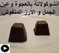 فيديو قطع الشوكولاتة الفاخرة بالعجوة و عين الجمل والارز المنفوش