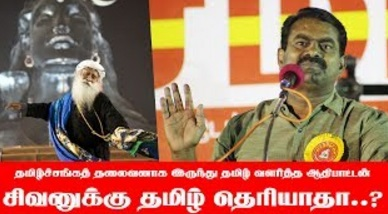 Seeman Speech – Tamil Sanka Thalaivan