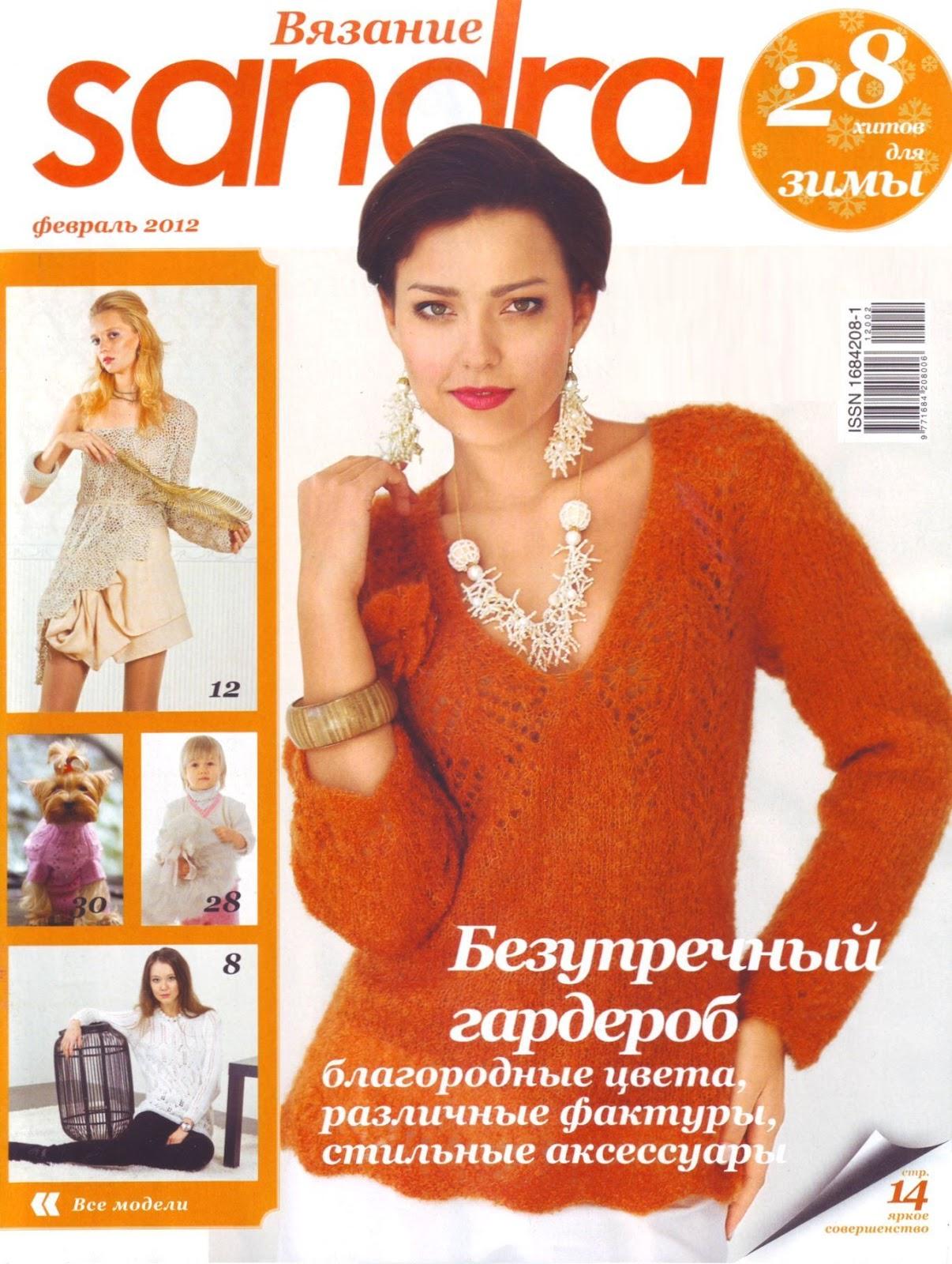 Журналы вязанию сандра онлайн