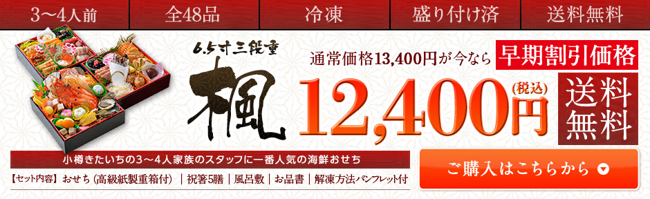 【おせち 早割 2016】小樽きたいち 「楓」 海鮮 おせち