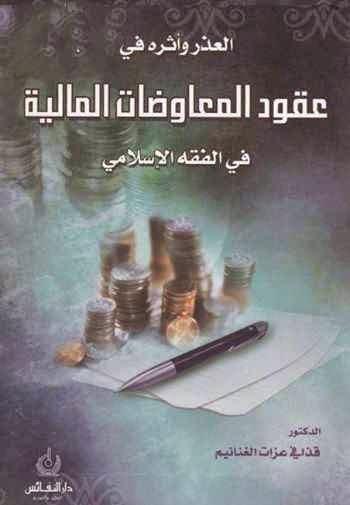 العذر وأثره في عقود المعاوضات المالية في الفقه الإسلامي لـ قذافي عزات الغنانيم