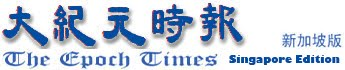大紀元時報 (新加坡版) The Epoch Times (Singapore Edition)