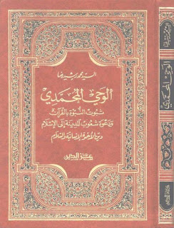 كتاب الوحي المحمدي - محمد رشيد رضا