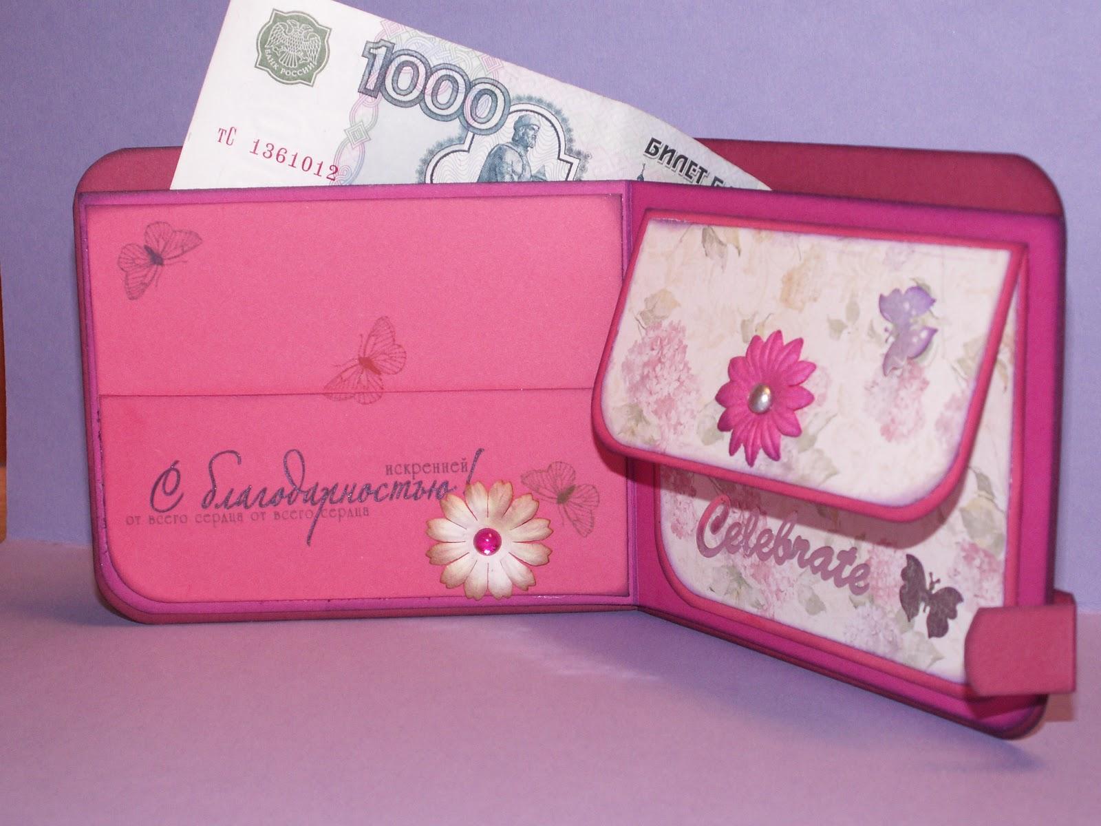 Сделать кошелек для денег своими руками 4