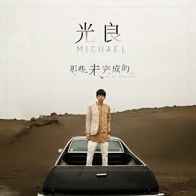 [Album] 那些未完成的 To Be Continued EP - 光良 Michael Wong