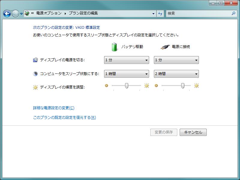 コントロールパネル > 電源オプション > プラン設定の編集 ディスプレイの電源を切る:1 分
