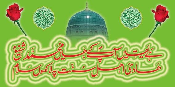 URS SHAREEF Hazrat Maulana Muhammad Shafee Okarvi allama kaukab noorani okarvi