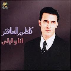 Kazem El Saher - Ana Wa Layla