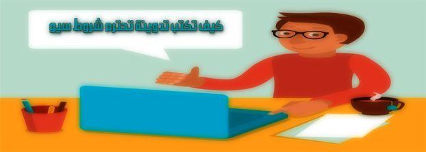 نصائح للمدونين في كتابة موضوع او تدوينة تحترم شروط سيو و محركات البحث