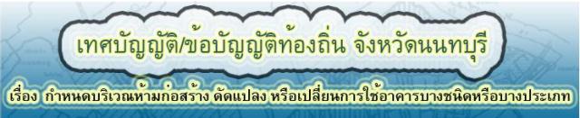 4.2 ข้อบัญญัติท้องถิ่น<br> จังหวัดนนทบุรี