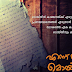 Ennu Ninte Moideen (2015) : Priyamullavane Song Lyrics
