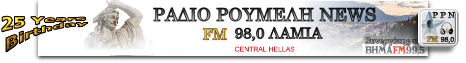 RadioRoumeliNews