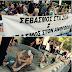 Συγκέντρωση διαμαρτυρίας στην Κύπρο...