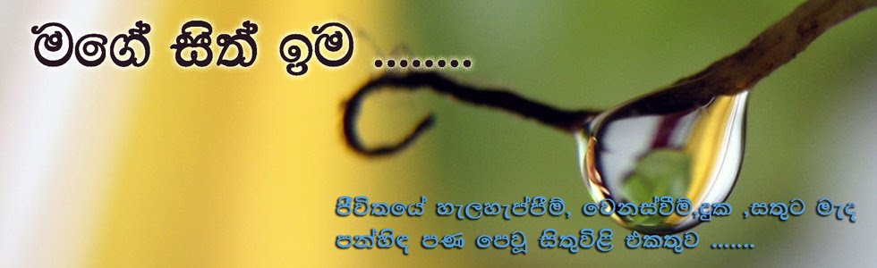 මගේ සිත් ඉම….