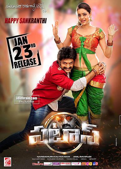 Patas full movie, free download Patas, Patas full movie download, download Patas full movie, Patas full movie online