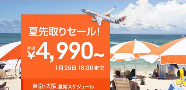 日本捷星 Jetstar 大阪/東京飛香港單程4,490円起、內陸線1,990円起,今日下午3時開賣。