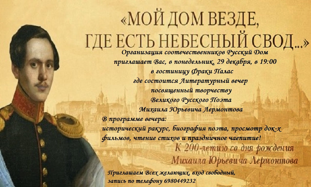 200-летие М.Ю. Лермонтова