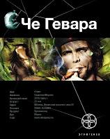 """бесплатная аудиокнига Карины Шаинян  """"Че Гевара. Книга 1: Боливийский Дедушка"""""""