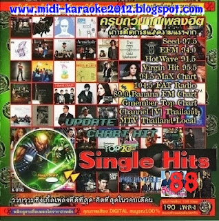 Download [Mp3]-Single Hits 88 รวมซิงเกิ้ลเพลงที่ดีที่สุด-ฮิตที่สุดในรอบเดือน Update 15 ธันวาคม 56 – 15 มกราคม 57 [ THAICYBER UPLOAD ] 4shared By Pleng-mun.com
