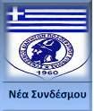 Σ.Δ.ΕΥΒΟΙΑΣ