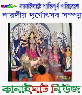 কানাইঘাটে শান্তিপূর্ণ পরিবেশে শারদীয় দূর্গোৎসব সম্পন্ন