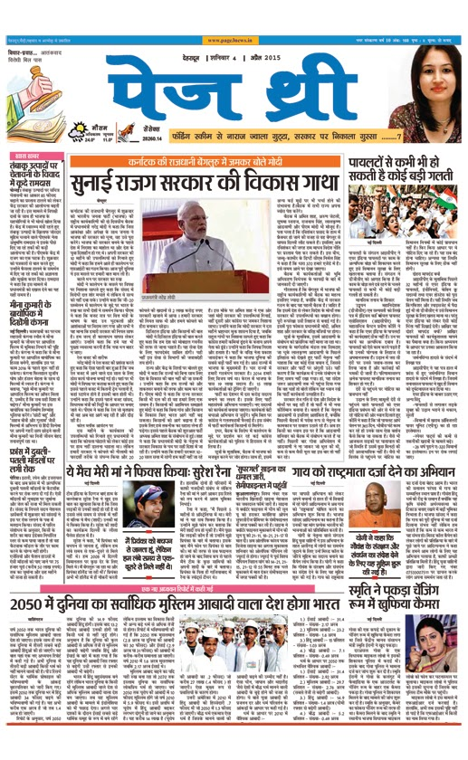 Hindi Newspaper layout images