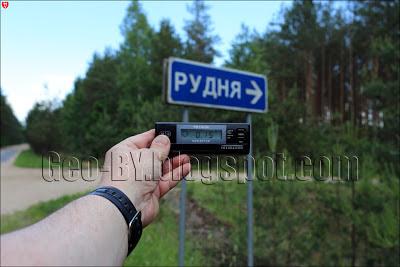 Измерение радиации у поворота на Рудню