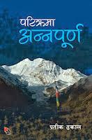 Parikrama Annapurna