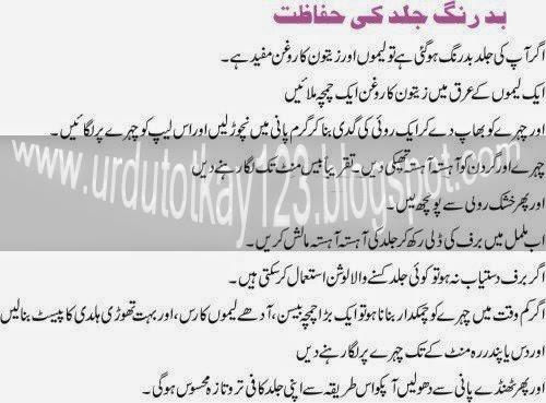 how to clean face skin in urdu
