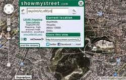 Βρείτε πού βρίσκεται μια οδός στην Ελλάδα ή στο Εξωτερικό