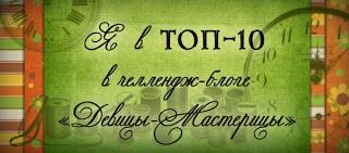 Я в ТОП-10