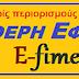 Αποκλειστικές πληροφορίες για τον δήμο Πειραιά και το θέμα Κρανιδιώτη...